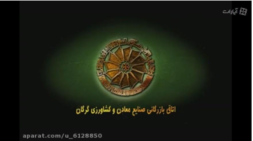 گزارش خبری- فصلی اتاق بازرگانی گرگان - بهار 1398