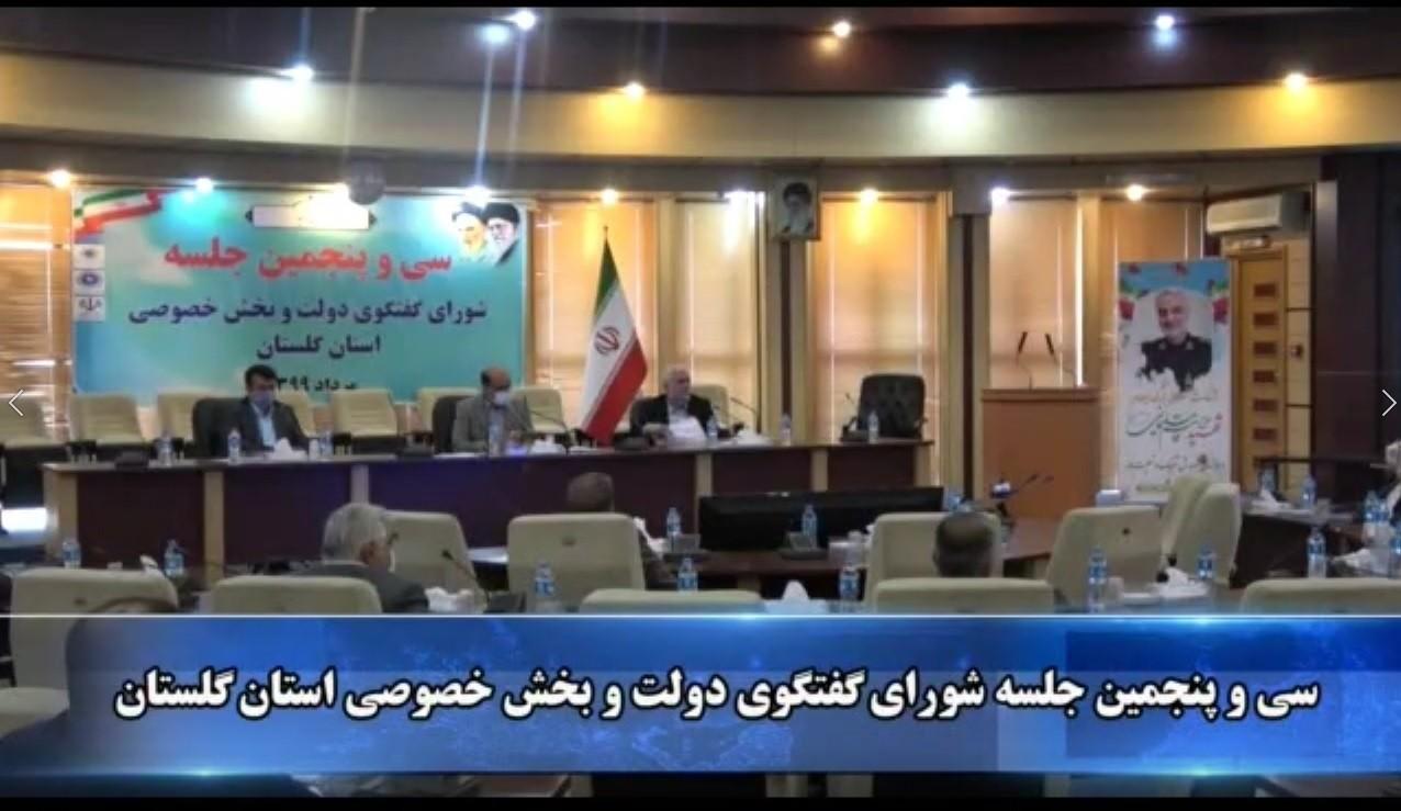 سی و پنجمین جلسه شورای گفتگوی دولت و بخش خصوصی استان گلستان